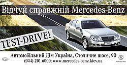Почувствуй реальный Мерседес-Бенц – Тест-Драйв от Авто Дома Украина