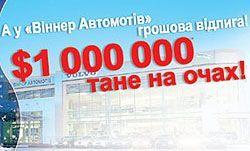 В начале декабря «Виннер Автомотив» раздаст скидок на $1 000 000