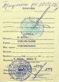 На Украине снова недостаток технических паспортов и водительских прав