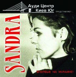 «Ауди Центр Киев Юг» представляет первый и один вечер Сандры на Украине