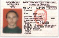 В городе Москва возникла новая услуга: возвращение выделенных водительских прав