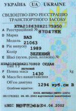 На любой авто на Украине заведут свежий технический паспорт