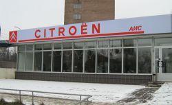 В Харькове раскрылся свежий автосалон Citroёn