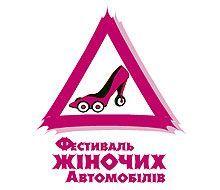 Компания «УкрАвто» устоит пир женских авто