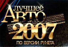 Начнется первая авто награда Российского интернета!