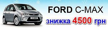 На Форд C-Maх 2007 года работает скидка 4 500 гривен. - Форд