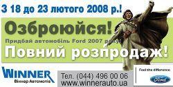 Оглашена общая акция распродажи авто Форд 2007 года