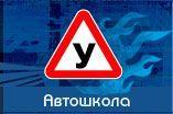 Власти Киева хотят перекрыть несколько автошкол