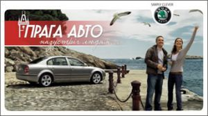 «Легкий займ Skoda»: от 9,99% без тайных комиссий!