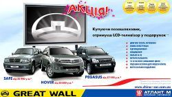 Клиенты кроссоверов Great Wall приобретают ж/к ТВ за 1 гривен.