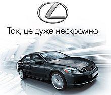 На машины Лексус 2007 года работают особые критерии - Лексус