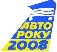 Чемпион акции «Автомобиль года в Украине 2008» - Форд Мондео