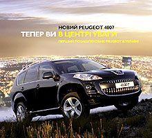 На Украине начались реализации кроссовера Пежо 4007