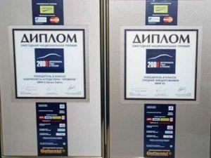 БМВ стал два раза «Автомобилем года в России»