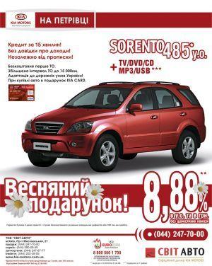 «Весеннее предложение» от ООО «Свит-Авто», официального представителя Киа на Петровке!!!