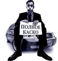 ТОП-5 страховых полисов авто-КАСКО для Форд Мондео