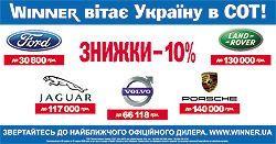 По случаю входа Украины в ВТО Winner предлагает рекордные скидки на машины