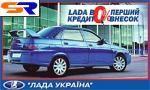Акция: Lada в долг с первым взносом 0%. Возьми в долг напрямую с веб-сайта!