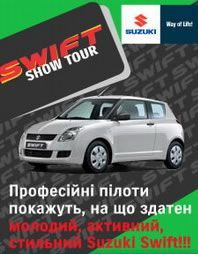 Сузуки Свифт Show в Тернополі!
