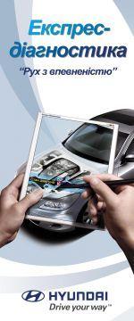 Экспресс-диагностика от «Хюндай Motors Украина»