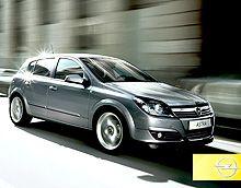 На Украине понижены расценки на машины Опель. Скидки – до 13%! - Опель