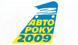 Началась акция «Автомобиль года в Украине 2009»