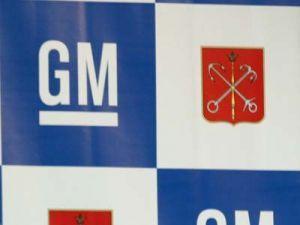 Дженерал Моторс пошел на встречу профсоюзу