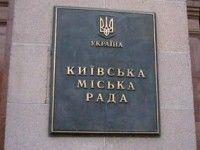 Киевская мэрия хочет заработать на штрафах за несоблюдение ПДД