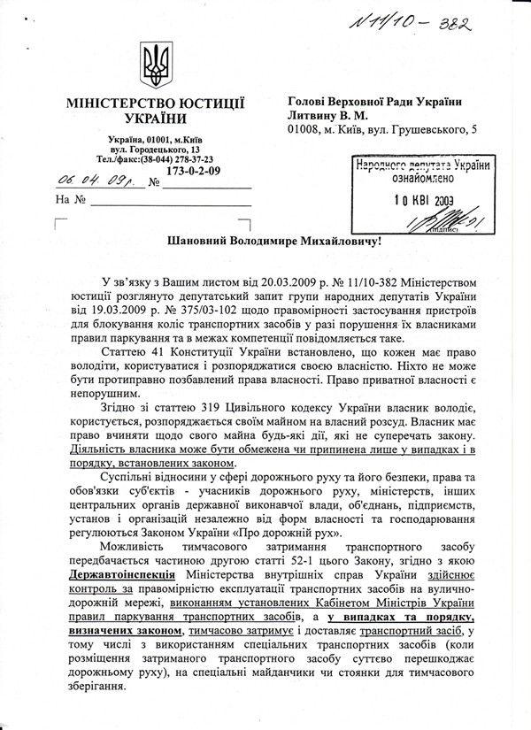 Министерство юстиции Украины официально сообщил: блокада колес авто - нелегальна