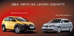 Авто-Киев предлагает 2 авто по стоимости одного