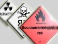 ГАИ поводит процедуру «Опасный груз»