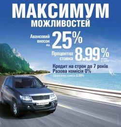 Астра Банк предлагает кредит на покупку авто под 8,99 % сезонных в гривне