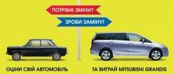 Акция года от «НИКО-Украина»  основной бонус Мицубиси Grandis.