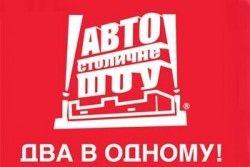 11 октября начнется Московское Авто-шоу. Платформа события