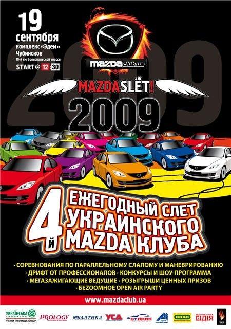 4-й Ежемесячный Слёт Российского Mazda Клуба!