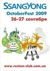 СанЙонг и «АИС» готовят Oktoberfest по-русски