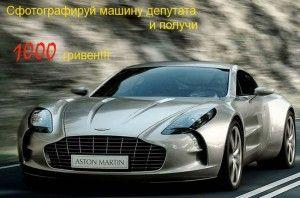 Сфотографируй машину депутата и получи 1000 гривен!