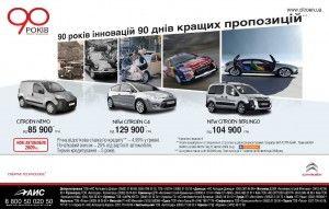 Коммерческие Citroen – по лучшей цене и в кредит!