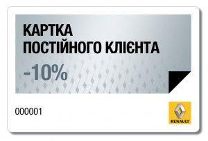 15 октября – старт всеукраинской программы лояльности «Renault Servise»