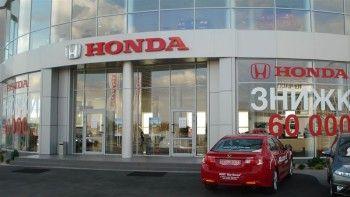 «Хонда-Асістанс»  - допомога у дорозі доступна і для рівнян