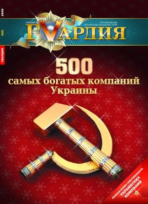«НИКО» - победитель рейтинга самых богатых компаний Украины