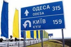 «Укравтодор» оштрафуют итальянцы за автодорогу Киев-Одесса