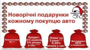 Новогодние подарки каждому покупателю авто!