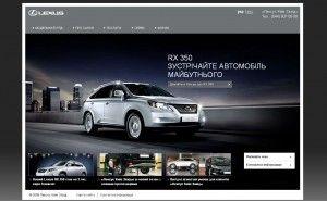Начал работу новый сайт официального дилерского центра «Лексус Киев Запад»