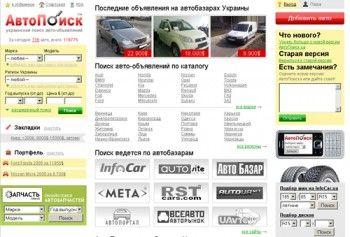 Обновился авто-поисковик АвтоПоиск.ua