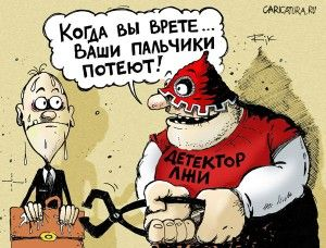 Автолюбитель ЛУКОЙЛа отказался от проверки на сенсоре лжи