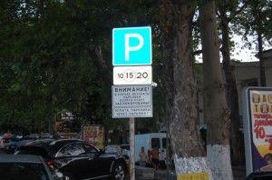 Блокираторы отложили – за автомобильную парковку можно не платить?
