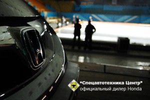 Хонда и «Короли льда»