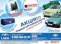 На Украине работает особое летнее предложение на покупку ВАЗ