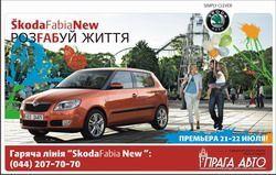 «Прага Авто» приглашает на премьеру Шкода Фабия New